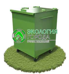 Контейнер для сбора ТБО с крышкой передвижной 0.75 м³ с универсальной загрузкой - ЗМК Экология города