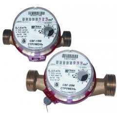 Счетчики воды крыльчатые Струмень СВ-15М Гран-Система-С