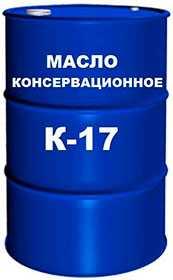 Масло консервационное К-17, 216,5 л - ЛЛК-Интернешнл