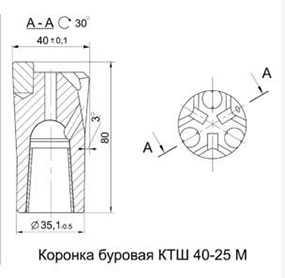 Коронка буровая КТШ 40-25М