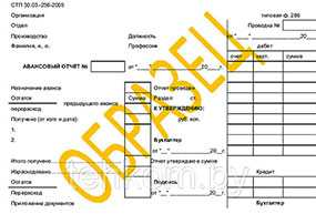 Бланки Авансовый платеж, форма 286 - Техком ЧУТП