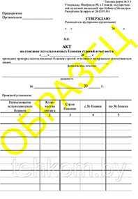 Бланки Акт на списание бланков строгой отчетности А5/1+1 - Техком ЧУТП