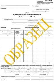 Бланки Акт на списание инвентаря, спецодежды и спецобуви, форма № 209-АПК - Техком ЧУТП