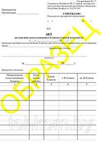 Бланки Акт на списание использованных бланков строгой отчетности лицевая сторона - Техком ЧУТП