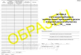 Журнал учета водопотребления и водоотведения с применением средств измерений расхода (объема) вод (ПОД-6) на 50 листов - Техком ЧУТП