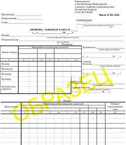 Бланки Лимитно-заборная карта, форма 201-АПК - Техком ЧУТП