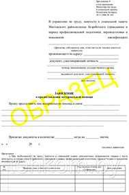 Бланки Заявление о предоставлении материальной помощи - Техком ЧУТП
