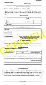 Бланки Заявление о назначении пенсии, формат А4 - Техком ЧУТП