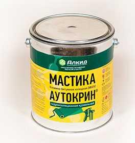 Мастика АУТОКРИН® битумно-полимерная МБПХ - АЛКИД