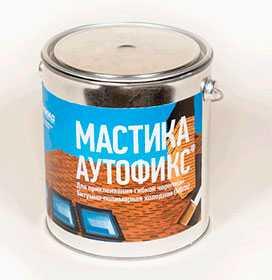 Мастика Аутофикс битумно-полимерная МБПХ - АЛКИД