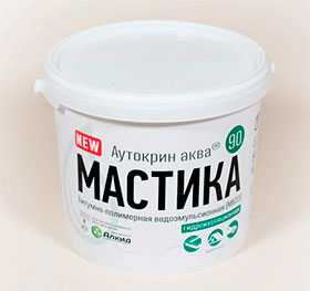 Мастика Аутокрин аква-90 водоэмульсионная ЭБПА - АЛКИД