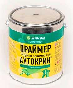Праймер Аутокрин битумно-полимерный МБПХ - АЛКИД