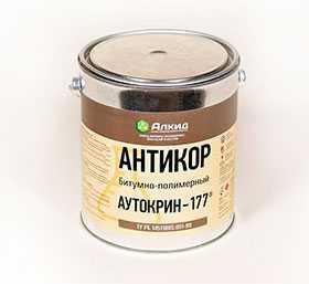 Антикор Аутокрин-177 в жестяной таре - АЛКИД