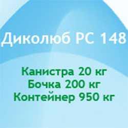 Смазка конвейерная для использования на конвейерных лентах, транспортирующих стеклянную, металлическую и ПЭТФ тару Диколюб РС 148 - DIVERSEY