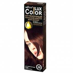 Оттеночный БАЛЬЗАМ-МАСКА для волос ТОН 26 золотистый кофе