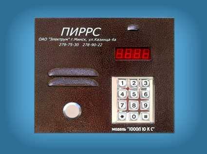 Домофон ПИРРС-1000 Люкс
