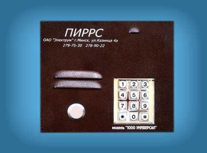 Домофон ПИРРС-1000 Универсал-Т