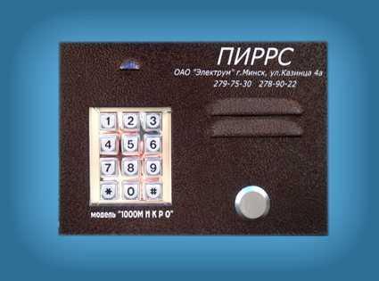 Домофон ПИРРС-1000 Микро