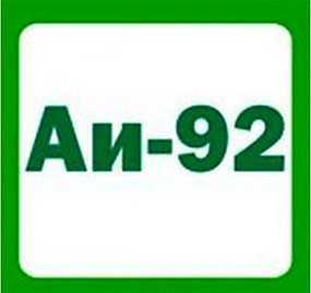 Бензин автомобильный АИ-92-К5-Евро