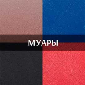 Полиэфирные порошковые краски Серия 59 (муар)