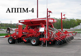 Агрегат почвообрабатывающе-пасевной АППМ-4, АППМ-4Д,