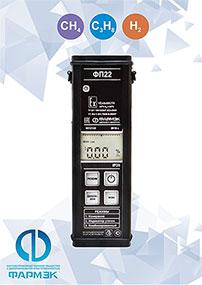 Газоанализатор-течеискатель ФП22, (ГА) - ФАРМЭК