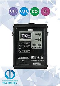 Газоанализатор ФП33, (ГА) - ФАРМЭК