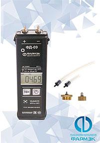 Измеритель давления газа ФД-09 - ФАРМЭК