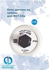 Блок датчика пропана (C3H8) для ГА ФСТ-03м, (БД) - ФАРМЭК