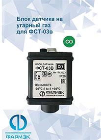 Блок датчика моноокиси углерода (CO) для ГА ФСТ-03В, (БД) - ФАРМЭК