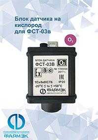 Блок датчика кислорода (O2) для ГА ФСТ-03В, (БД) - ФАРМЭК
