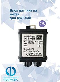 Блок датчика метана (CH4) для ГА ФСТ-03В, (БД) - ФАРМЭК