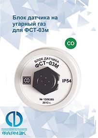 Блок датчика монооксида углерода (CO) для ГА ФСТ-03м, (БД) - ФАРМЭК