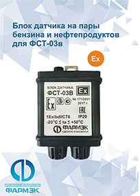 Блок датчика паров бензина и нефтепродуктов (Ex) для ГА ФСТ-03В, (БД) - ФАРМЭК