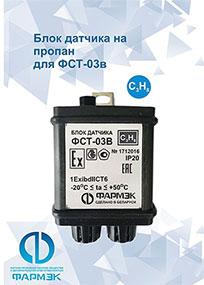 Блок датчика пропана (C3H8) для ГА ФСТ-03В, (БД) - ФАРМЭК