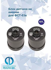 Блок датчика аммиака (NH3) для ГА ФСТ-03В, (БД) - ФАРМЭК