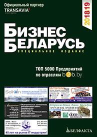 Бизнес-Беларусь — телефонный бизнес-справочник