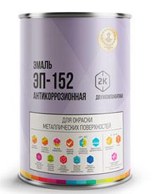 Эмаль ЭП-152