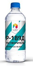 Растворитель Р-189 Д