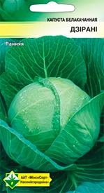 Семена капусты белокочанной Дирани