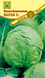 Семена капусты белокочанной Парел F1