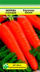 Морковь столовая Королева осени