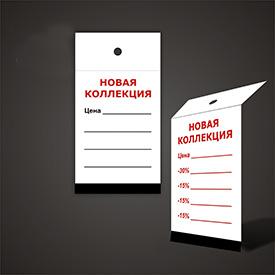Картонные ярлыки (ценники) с фотометкой для считывания принтера