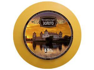 Сыр Белорусское золото