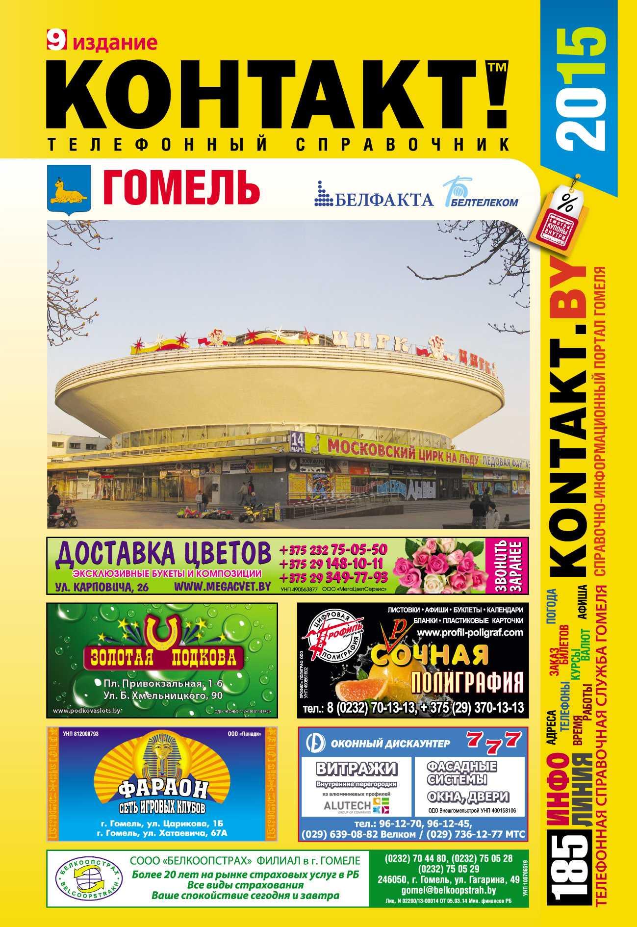 КОНТАКТ! Гомель — телефонный справочник г. Гомель