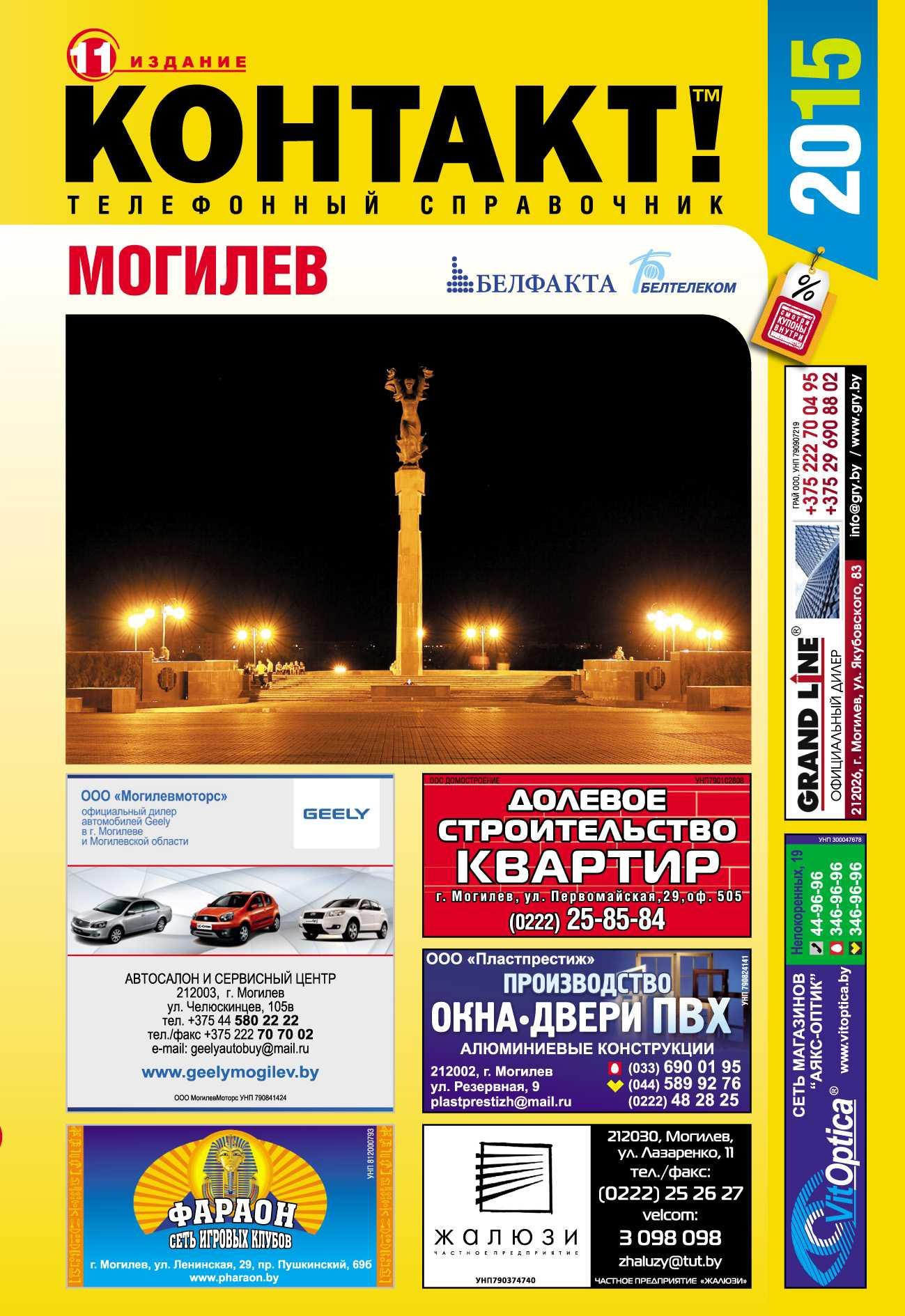 КОНТАКТ! Могилев — телефонный справочник г. Могилев