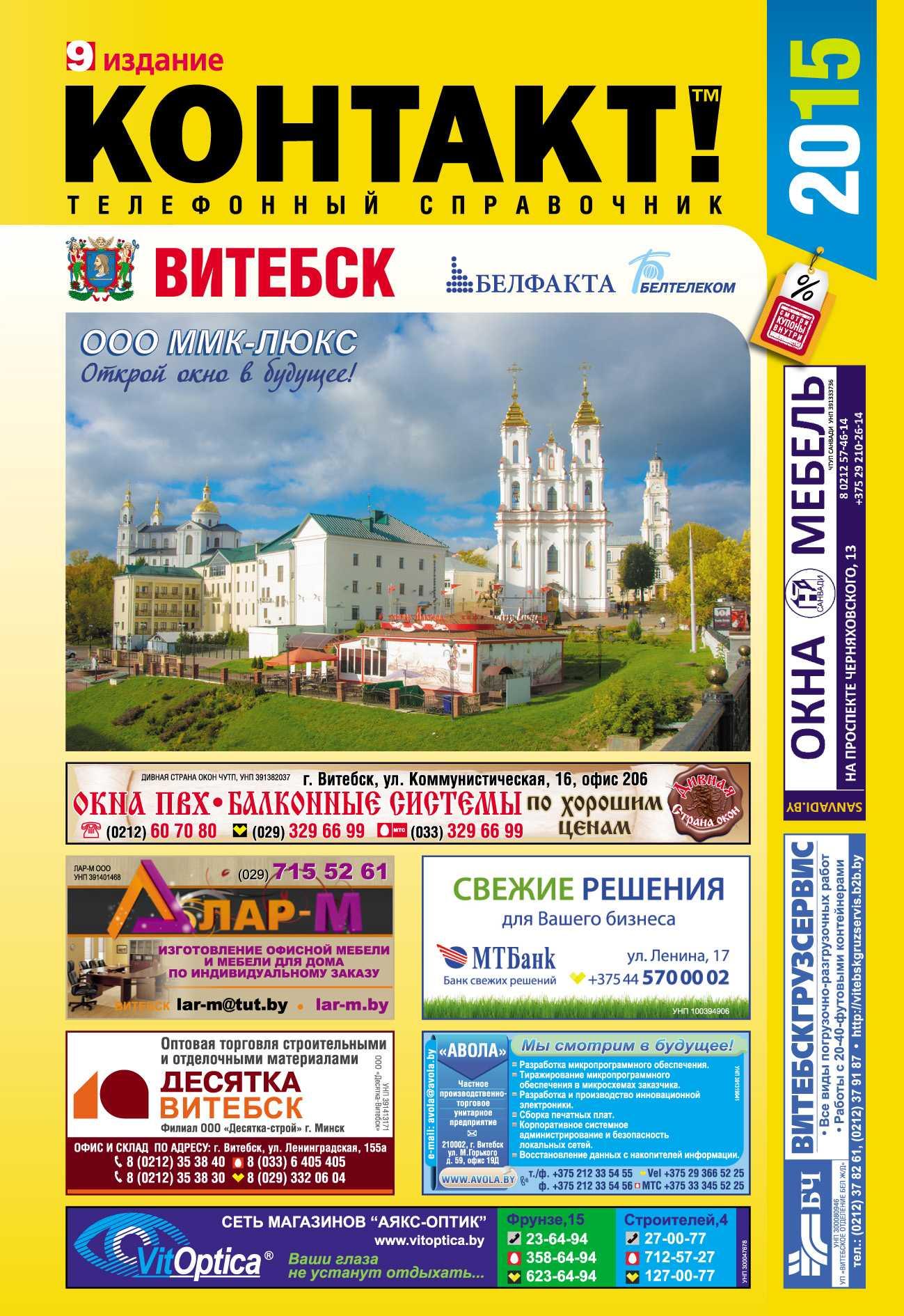 КОНТАКТ! Витебск — телефонный справочник г. Витебск