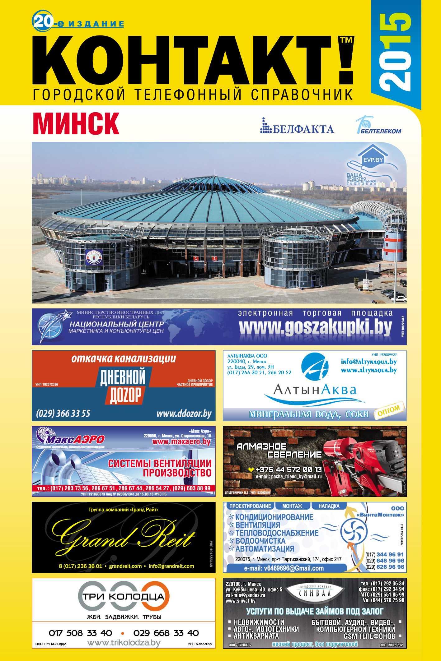 КОНТАКТ! Минск — телефонный справочник г. Минска
