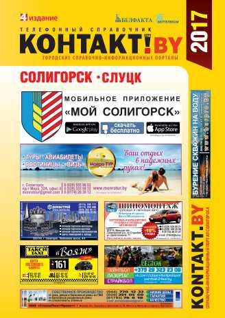Новый выпуск «Контакт! 2017» теперь в Солигорске и Слуцке!