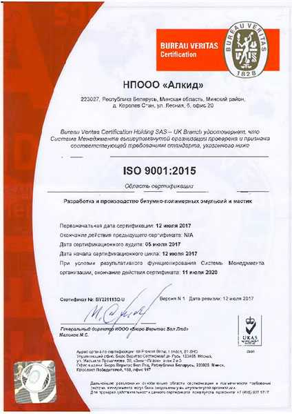 НПООО «АЛКИД» ПРИСВОЕН СЕРТИФИКАТ ISO 9001:2015 !